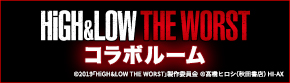 「HiGH&LOW THE WORST」×BEキャンペーン