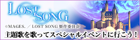 TVアニメ「LOST SONG」