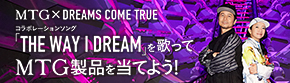MTG×DREAMS COME TRUE