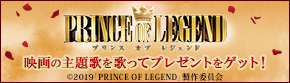 映画『PRINCE OF LEGEND』