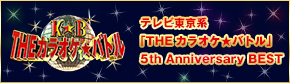THEカラオケ★バトル 5th Anniversary BEST
