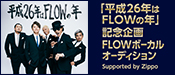 �u����26�N��FLOW�̔N�v�L�O��恙FLOW�{�[�J���I�[�f�B�V���� Supported by Zippo
