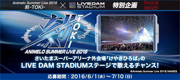 Animelo Summer Live 2016 ��